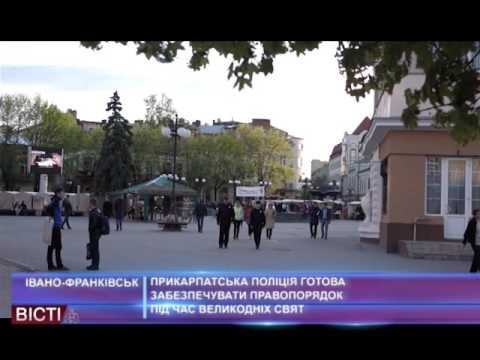 Прикарпатська поліція готова забезпечувати правопорядок під час Великодніх свят