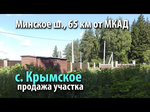 участок одинцовский район | участок крымское | купить участок минское шоссе | купить участок