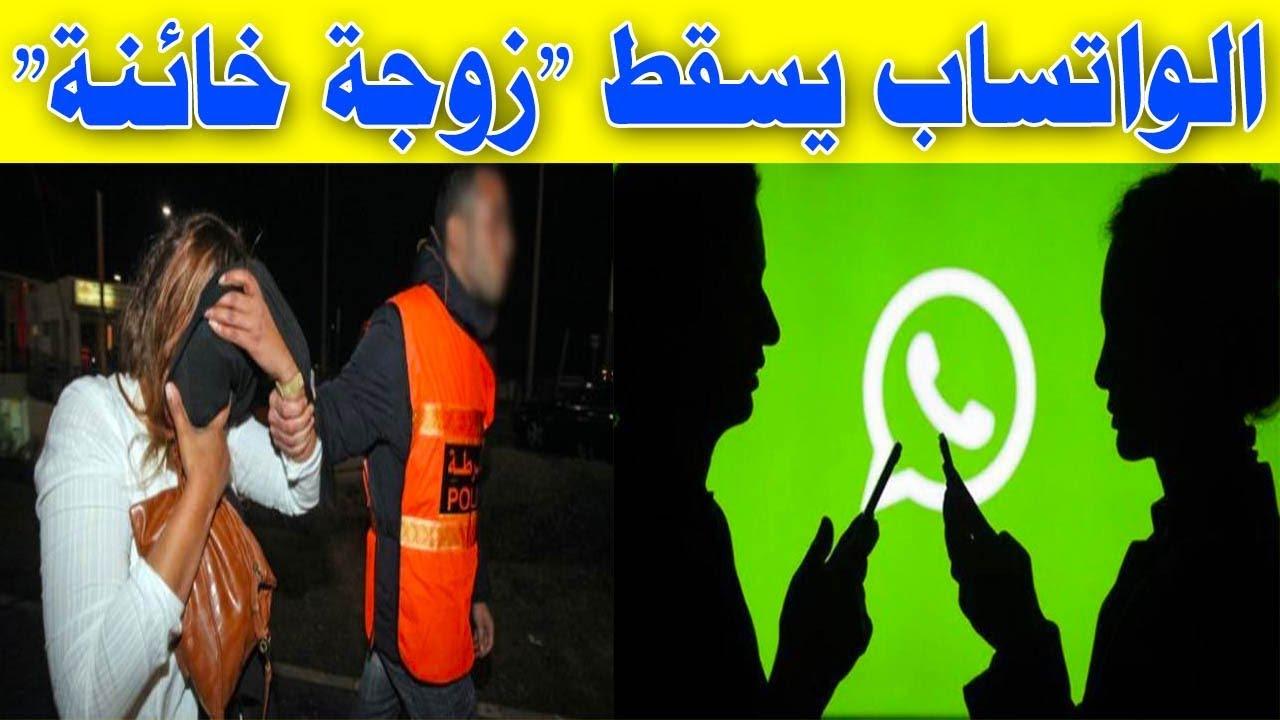 الواتساب يسقط زوجة في قبضة الأمن