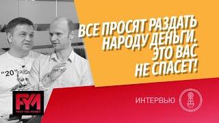 Стоит ли раздать денежную компенсацию? Спасет ли это бизнес и экономику? Что будет с рублем?