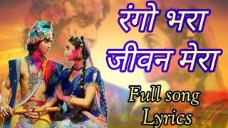RANGO BHARA JIVAN MERA//रंगो भरा जीवन मेरा //Full Song lyrical video //Radhakrishn