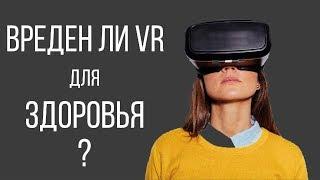 Вреден ли VR для здоровья?