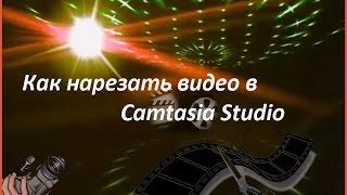 Как нарезать видео в Camtasia Studio
