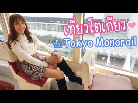 เที่ยวโตเกียวสบายๆกับรถไฟรางเดี่ยว Tokyo Monorail 東京モノレール旅