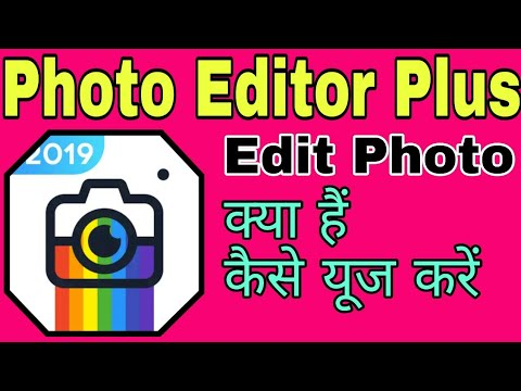 How To Use Photo Editor Plus 100% Free App||Photo Editor Plus App