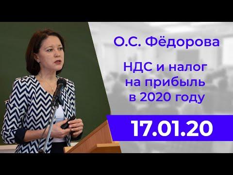 О.С. Фёдорова. НДС и налог на прибыль в 2020 году