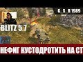 WoT Blitz - Финальный блайндшот и Колобанов на Об.704  - World of Tanks Blitz (WoTB)