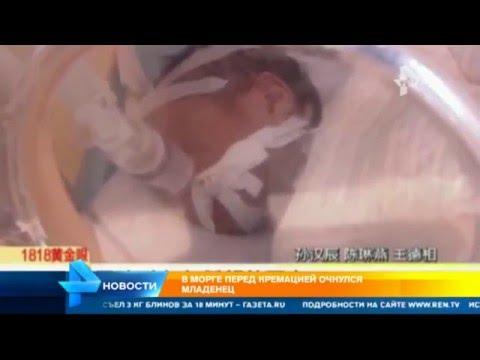 В морге перед кремацией очнулся младенец