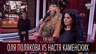 Рэп батл - Оля Полякова vs Настя Каменских | Вечерний Киев