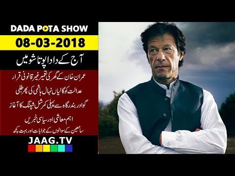 Dada Pota Show | Imran Khan Residence Nehal Hashmi Euro Bonds Gwadar Port Political Economy | 8-3-18