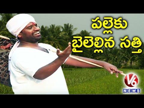 Bithiri Sathi On CM KCR Gift To Farmers | Sathi Plans To Return To His Village | Teenmaar News