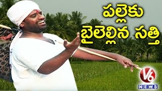 Bithiri Sathi On CM KCR Gift To Farmers | Sathi Plans To Return To His Village | Teenmaar News