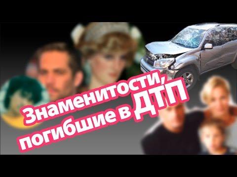 Знаменитости погибшие в ДТП - Познавательные и прикольные видеоролики