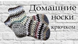 Как связать носки крючком без финансовых затрат. Мой метод вязания домашних носков.