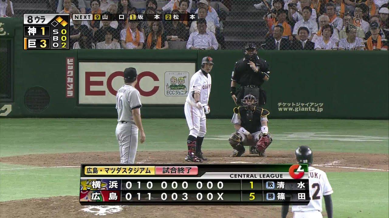 2010年8月3日 巨人対阪神 阿部32号3ラン - YouTube