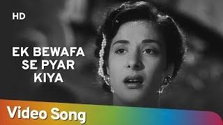 Ek Bewafa Se Pyar Kiya - Nargis - Raj Kapoor - Awaara - Lata Mangeshkar - Evergreen Hindi Songs