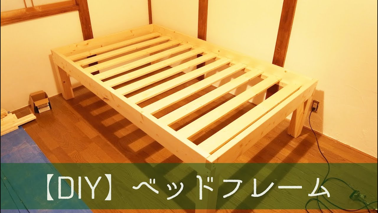 【diy】ベッドフレーム。bed Flame Youtube