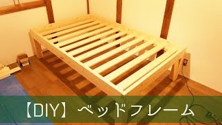 【DIY】ベッドフレーム。Bed Frame.