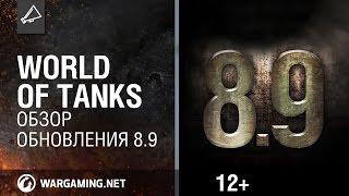 Обзор обновления 8.9 [World of Tanks]