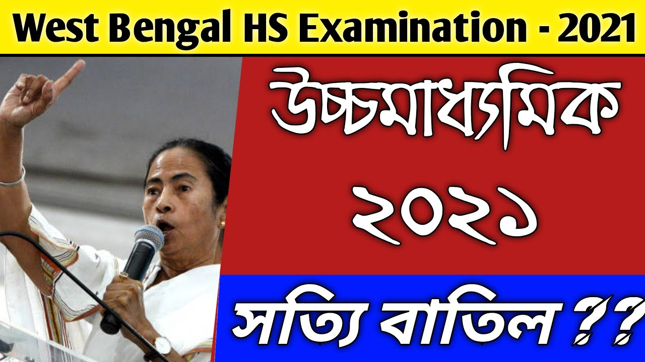 WBCHSE HS Exam 2021 cancelled ? True or fake ? WB HS exam 2021 latest updates | HS exam cancelled