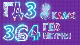 ГДЗ по геометрии Атанасян 8 класс задание 364