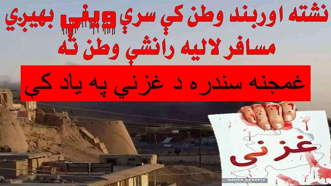 د غزني په یاد کې ښایسته سندره ده pashto sad song about mosafar and eid also about ghazni
