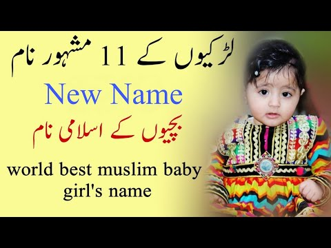 latest Muslim baby girl's name with urdu meaning | Modern kids name in urdu | Arabic name (HD)