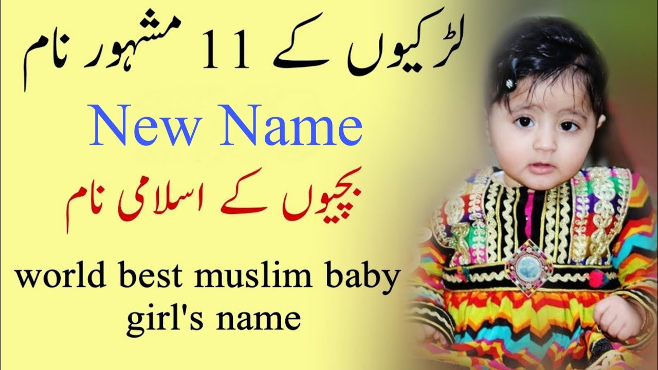 Latest Muslim Baby Girl S Name With Urdu Meaning Modern Kids Name