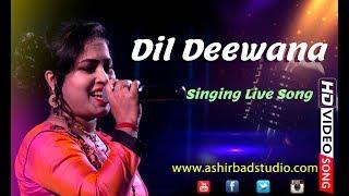 Dil Deewana | Female Song | Maine Pyar Kiya | Salman Khan & Bhagyashree | Romantic Old Hindi Song