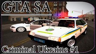 GTA San Andreas Criminal Ukraine / Криминальная Украина #1 - Обзор Игры - [© Let's play Игр GTA]