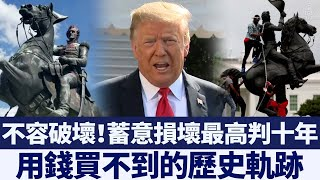 川普下令保護歷史雕像 破壞者最高判十年|@新唐人亞太電視台NTDAPTV |20200624