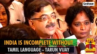 India is Incomplete without Tamil Language : Tarun Vijay - Thanthi TV