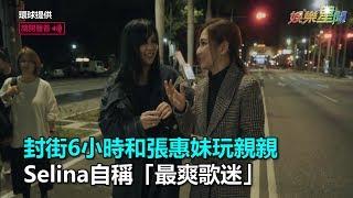 封街6小時和張惠妹玩親親 Selina自稱「最爽歌迷」 三立新聞網SETN.com