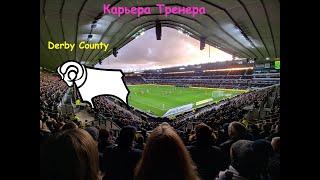 Карьера Тренера FIFA 21 Derby County Чемпионшип 17 тур vs QPR Межд товар матч vs USA