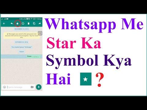 जानें  WhatsApp Me Star के बारे में   Yes Friend Whatsapp Me Star Ka Symbol Kya Hai