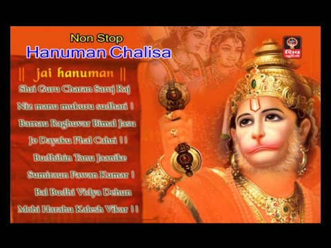Non Stop Shri Hanuman Chalisa Full/Fast- (15 Times)- Best Hanuman Chalisa - Non Stop Hanuman Bhajans