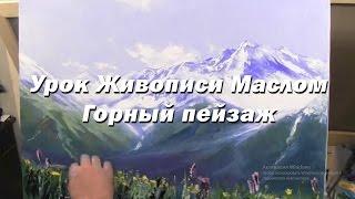 Мастер-класс по живописи маслом №49 - Горный пейзаж. Как рисовать. Урок рисования Игорь Сахаров