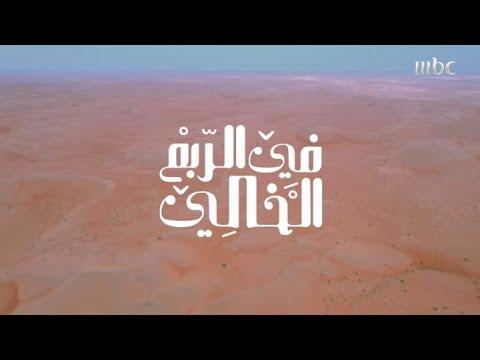 في الربع الخالي.. هجرة ذعبلوتن.. حياة صحراوية مختلفة في عمق الصحراء
