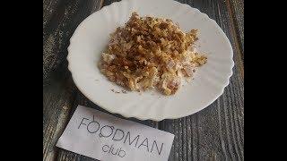 """Салат """"Очарование"""": рецепт от Foodman.club"""