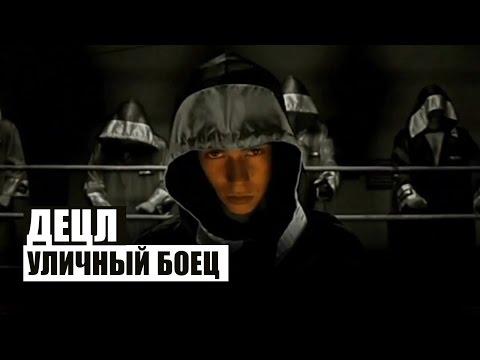 Клип Децл - Уличный боец