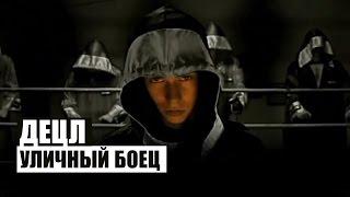 Смотреть клип Децл - Уличный Боец