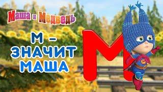 Маша и Медведь 👱♀️  М - значит Маша 🤣💪 Сборник лучших серий про Машу 🎬