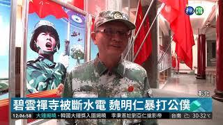 碧雲禪寺被斷水電 魏明仁打公僕交保| 華視新聞 20180922