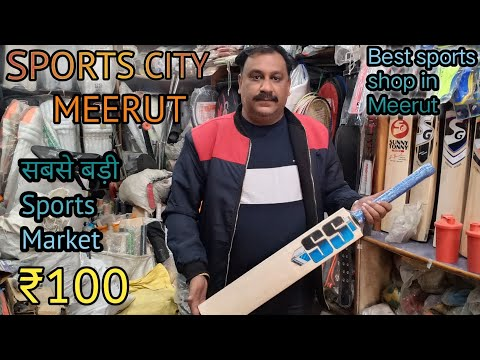 Wholesale sports market in meerut ||sports goods at cheapest prize