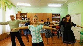 Урок современного танца. Часть 2.