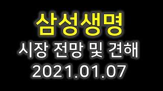 [삼성생명]삼성생명 및 전망 2021.01.07