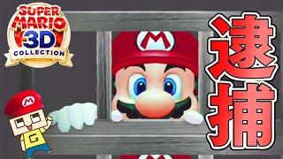マリオ、逮捕されるってよ。【スーパーマリオ3Dコレクション マリオサンシャイン…