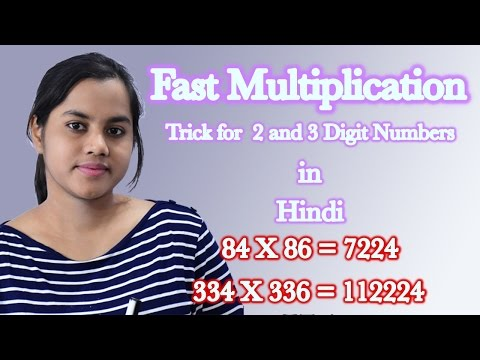 Fast multiplication trick for two and three digit numbers in Hindi