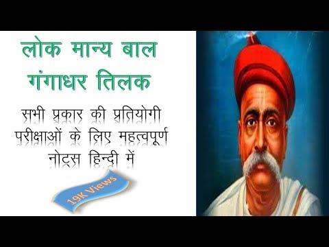 Lok Manya Bal Gangadhar tilak Very Most Short Notes in Hindi लोकमान्य बाल गंगाधर तिलक शार्ट नोट्स