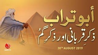 Abu Turab: Zikar e Qurbani Aur Zikar e Gumm | Younus AlGohar | ALRA TV